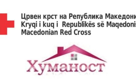 Црвениот крст на Македонија / Хуманост